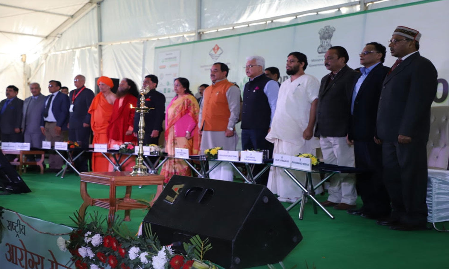 National Arogya Fair held from 12 th to 16 th February 2020